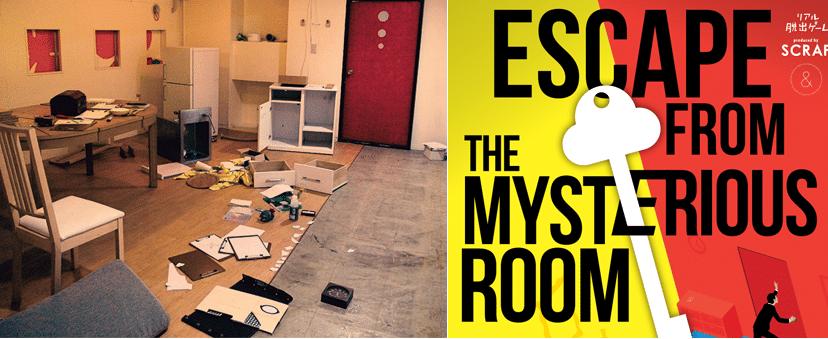 mysteriousroom